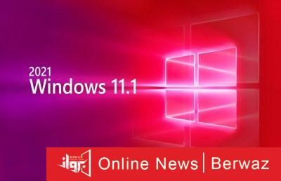 Windows 11 400x258 - مايكروسوفت تستعد لإطلاق إصدار جديد من نظام التشغيل ويندوز