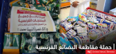 الكويت تنتفض ضد الإساءة لسيد الخلق….و هاشتاق #مقاطعه_المنتجات_الفرنسيه يصنع الحدث