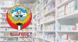 الصحة: توفير الكمامات بالصيدليات الأهلية مقابل 150 فلسًا للواحدة
