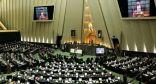 البرلمان الإيراني يُعد قانون يعتبر الجيش الأمريكي منظمة إرهابية