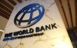 البنك الدولي: معدل النمو الاقتصادي في الكويت سيسجل 2.2% عام 2020