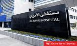 السيطرة على حريق في المستشفى الأميري