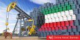 إنتاج الكويت النفطي ينخفض في مارس