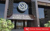بورصة الكويت توقف أسهم شركات مدرجة من بينها تمكين القابضة وياكو الطبية
