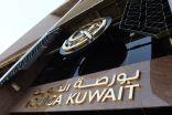 بورصة الكويت: إجازة عيد الفطر 3 أيام تبدأ من الأحد المقبل