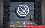 إدراج أسهم بورصة الكويت في السوق الأول ..14 سبتمبر