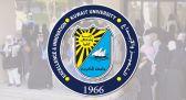 جامعة الكويت: اعتماد القبول بالجامعة بالفترة من 15 إلى 23 ديسمبر الجاري