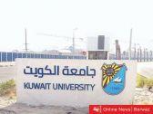 جامعة الكويت: تسلم مبنى كلية الآداب الشمالي في الشدادية