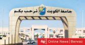 مجلس جامعة الكويت يقر لائحة التعلم عن بعد