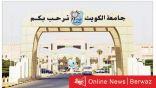 جامعة الكويت: المستفيدون من التعليم عن بعد في الأسبوع الأول بلغوا 34459 طالبًا