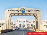 قرار هام من جامعة الكويت حول تقديم طلبات الالتحاق