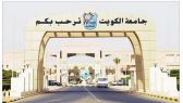 #جامعة_الكويت في الشدادية تفتح أبوابها للمرة الأولى غدًا لاستقبال طلابها