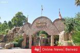 غلق حديقة الحيوانات في العيد