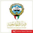 الخارجية الكويتية تستنكر استمرار نشر الرسوم المسيئة للرسول