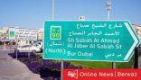 الإمارات تطلق اسم سمو الأمير الراحل على أهم شوارع دبى