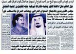 صحيفة الشرق القطرية أصدرت عددا مسائيا لنشر خبر الغزو العراقي للكويت فتم ايقافها