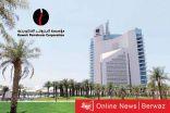 البترول الكويتية توقع إتفاقية مع اليابان لتخزين النفط الخام