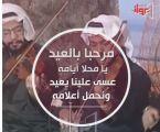 شيخ كويتي مؤلف وملحن أشهر اغاني العيد في الخليج والكويت ..فمن هو ؟