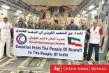 الهند تشيد بالجهود الكويتية لمساعدتها في مواجهة إنتشار فيروس كورونا