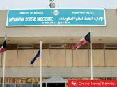كم بلغت معاملات الإقامة في الكويت أونلاين ؟
