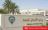 فتح باب التوظيف في وزارة الأشغال