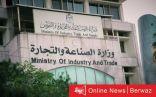 وزارة التجارة تفعل البوابة الإلكترونية لمكافحة غسيل الأموال