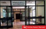 قرار هام من وزارة التجارة بخصوص تكويت القطاع القانوني