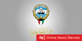 الكويت تستنكر تواصل استهداف ميليشيا الحوثي لمناطق مدنية بالسعودية الشقيقة وتؤكد على دعمها الكلي لها