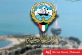 الكويت تعلن رفضها وإدانتها لاستهداف الميليشيات الحوثية مدينة الرياض السعودية