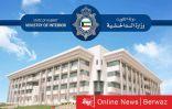 رسميا فتح باب التطوع لموظفات وزارة الداخلية المدنيات للمشاركة بـ «تكميلية الخامسة»