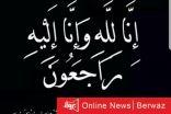 وفيات الكويت ليوم 12 نوفمبر