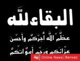 وفيات الكويت ليوم 09 نوفمبر