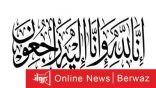 وفيات الكويت ليوم 06 أبريل