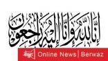وفيات الكويت ليوم 01 مارس