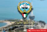 وزارة الخارجية تحقق مع طاقم السفارة الكويتية في كوبا