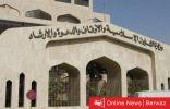 الأوقاف تطالب المؤذنين برفع تكبيرات العيد بمكبرات الصوت الداخلية والخارجية
