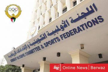 الأولمبية الكويتية تسمح بعودة الأنشطة الرياضى بعد إيقافها أكثر من عام