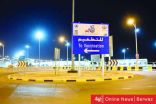 وزارة الصحة: تحويل موقع التطعيم في جسر جابر