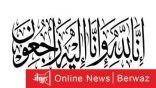 وفيات الكويت ليوم 25 مايو