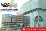 الموانئ الكويتية توقف حركة الملاحة بسبب عدم استقرار الأحوال الجوية