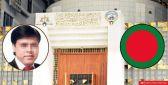 تطورات مثيرة وحاسمة في قضية النائب البنغالي المتهم بالاتجار بالبشر