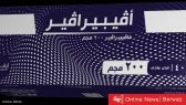 قريبا| دواء مصري لعلاج كورونا  في الأسواق الخارجية