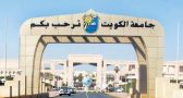 الجامعة تعلن استمرار التقدم إلكترونيًا على جائزة «خليفة» حتى نهاية ديسمبر