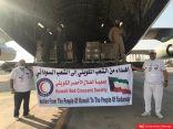 إنطلاق طائرة إغاثة من «الهلال الأحمر الكويتي» إلى السودان محملة بالمواد الغذائية والخيام