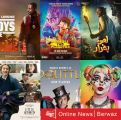 شاهد.. الأفلام الخمس الأكثر مشاهدة في سينما الكويت
