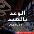«سينسكيب» تعلن عودة صالات السينما في عيد الفطر لمن حصلوا على تطعيم «كورونا»