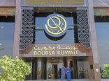 إنخفاض المؤشر العام 22ر23 نقطة في ختام تعاملات البورصة الكويتية اليوم
