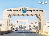 جامعة الكويت: فتح التقدم للالتحاق بالدراسات العليا استثنائيا