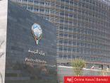 قرارات نقل في وزارة التربية أوقفها سابقًا تعميم ديوان الخدمة