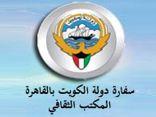 المكتب الثقافي الكويتي في القاهرة: يوم 14 أبريل لإعادة اختبار تأهيلي الدكتوراه لراسبي كفر الشيخ